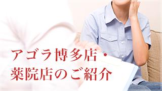 アゴラ博多店・ 薬院店のご紹介