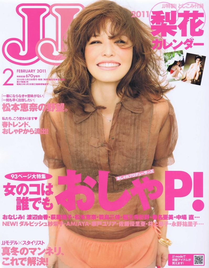 JJ12.21表紙